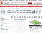 中國行業研究網