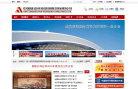 中國建設科技集團股份有限公司
