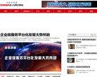 中國外包網