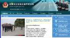 蘇州市公安局交通巡邏警察支隊網站