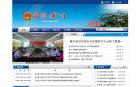 淅川縣人民政府網