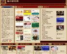 86手機電子書中文小說網