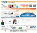 中國郵政速遞物流