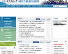 华中科技大学研究生就业信息网