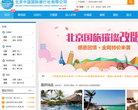 北京中国国际旅行社有限公司官方旅游网站