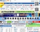 中國LED人才網