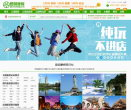 昆明康輝旅行社有限公司官方網站