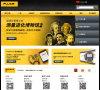 美国福禄克(Fluke)- 中国官方网站