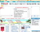 銅山區人民政府網