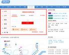 武汉地铁票价查询