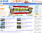 美辰旅游網