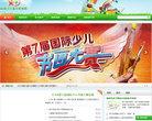 中國少兒美術教育網