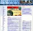 廣西政法管理干部學院