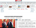 濟寧大眾網