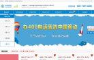 中國移動400電話