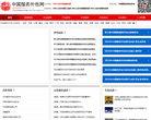 中國服務外包網