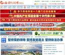 福清新闻网