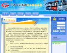 寧波公運集團電子商務系統