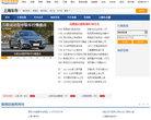 上海汽車網