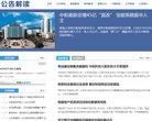 中国证券网公告解读