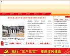 中國昔陽政府網