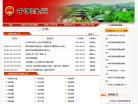 中國汝州市政府網