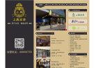 上島咖啡官網