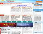 重慶市巴南區人民政府網
