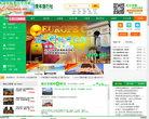 重慶旅游網