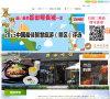 北京慕田峪長城官方網站