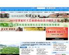 安溪新聞網