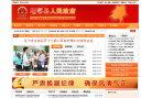 旺苍县人民政府
