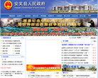 安义县人民政府网