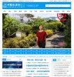 中國旅游網