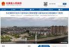 社旗县人民政府