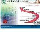 四川师范大学招生与就业信息网