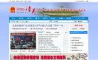 潼关县人民政府网