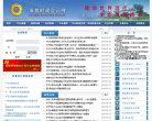 成都市財政局會計網