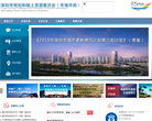 深圳市规划和国土资源委员会(市海洋局)
