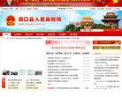 洞口县人民政府网
