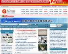 甘肅經濟信息網