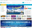 江蘇省高校招生就業指導服務中心