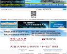 河南省畢業生就業信息網