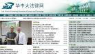 华中大法律网