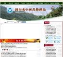 四川省中医药管理局