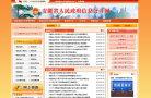 安徽省政府信息公开