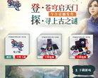 《軒轅劍外傳:穹之扉》官方網站