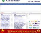 黑龍江農墾職業學院