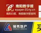 南阳日报传媒集团多媒体数字报