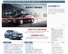 吉利帝豪品牌官方网站